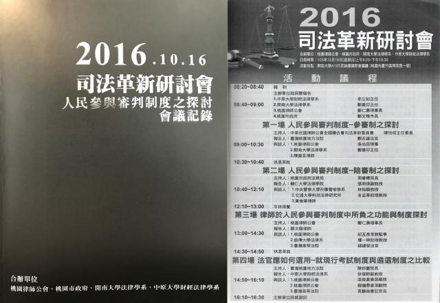 司法革新研討會-人民參與審判制度之探討會議紀錄
