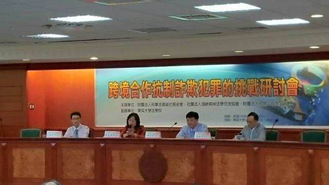 2016跨境詐騙研討會發表論文
